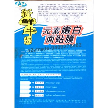 Face Mask-10Pieces-Each Trickle, Fresh Milk Element-Make Skin White and Flawless