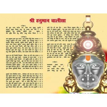 Hanuman Chalisha-Gold Silver & Shri Hanuman Locket on 60% Discount, Seen On TV,