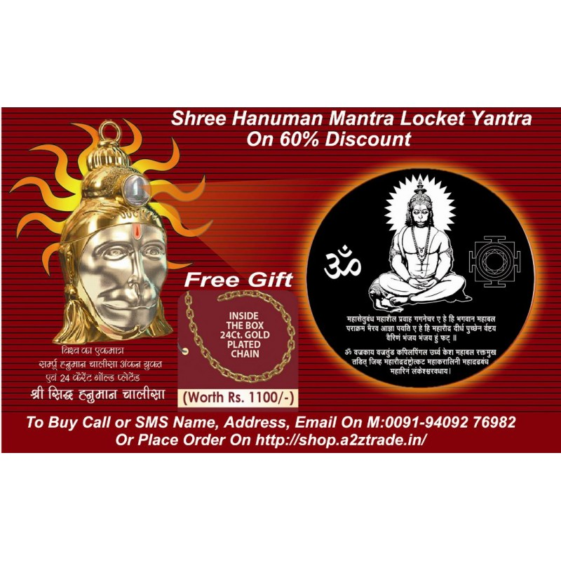 Shri hanuman kavach original shri hanuman mantra in the worlds shri hanuman kavach original shri hanuman mantra in the worlds smallest hanuman pendant mrprs490000rs250 shipping on 50 discount seen on tv mozeypictures Gallery