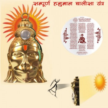 Shani Hanumante Suraksha Chakra with Shri Hanuman Chalisa Yyantra On50% Discount.Seen On TV,