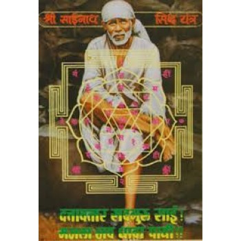 Sri Sai Sarva Karya Siddhi Kavach for Divine protection and to remove obstacles