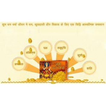 Shubh Dhan Varsha Yantra MRP:4500/,Offer Price Rs.2100.00,