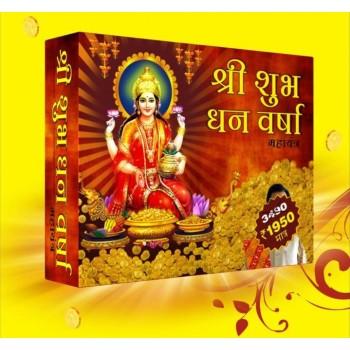 Shri Shubh Dhan Varsha-Luck,Success,Problem,Wealth & Prosperity+Nazar Suraksha