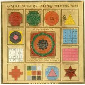 Shree Bhagyoday Yantra- 70% DISCOUNTED RATE-MRP:-11000/-with WiNazar Suraksha Kavach Free